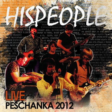 HISPEOPLE - Live Peschanka (2012)